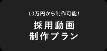 10万円から制作可能!採用動画制作プラン