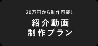 20万円から制作可能!紹介動画制作プラン